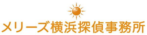 横浜の浮気調査はメリーズ横浜探偵事務所にお任せ下さい!